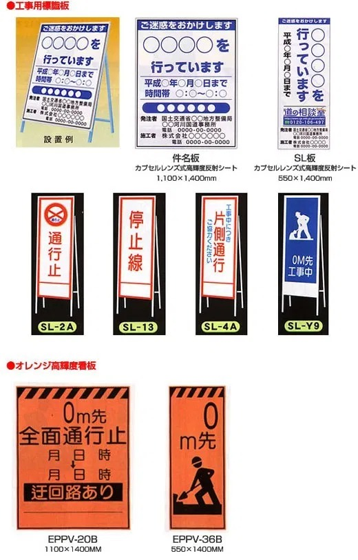 工事用標識板