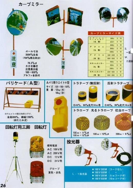 保安用機材(1)