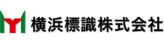 横浜標識株式会社