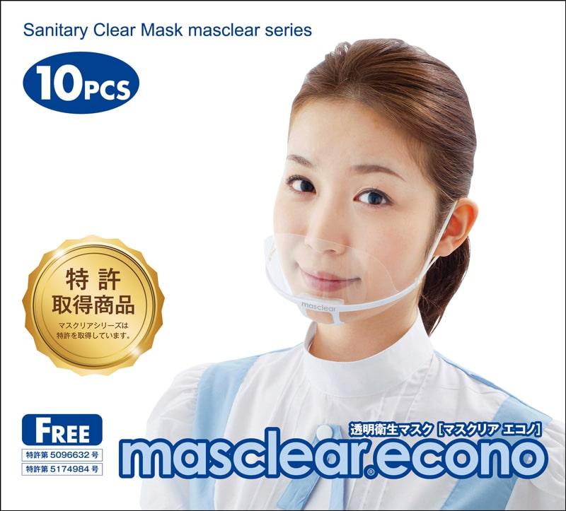 マスクリア エコノ(10個セット入)