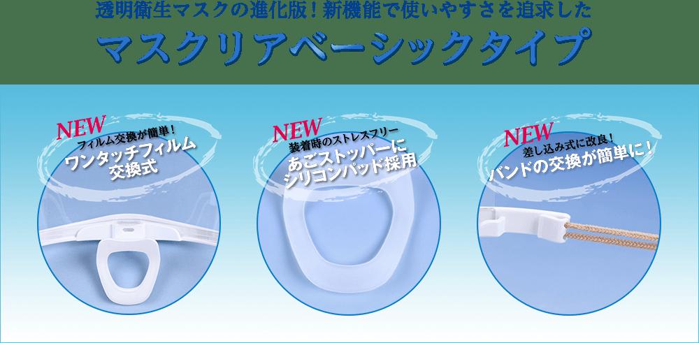 透明衛生マスクの進化版!新機能で使いやすさを追求したマスクリアベーシックタイプ