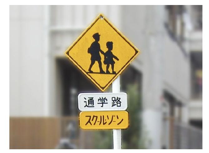 危険箇所の状況を予告する標識