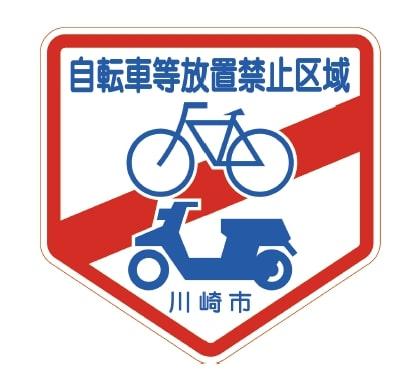 自転車等放置禁止区域の指定場所を知らせる標識