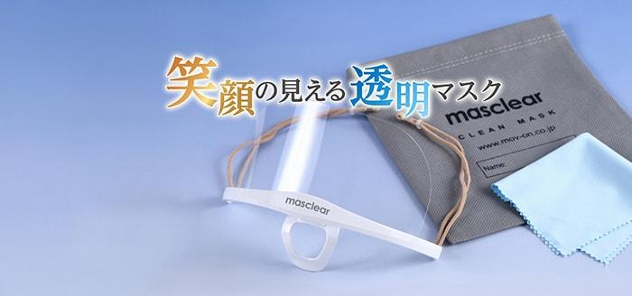 透明衛生マスク[マスクリア]masclear