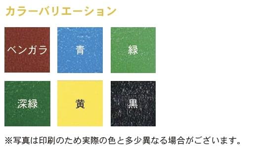 速乾性と耐久性に優れた滑りにくいカラー塗料